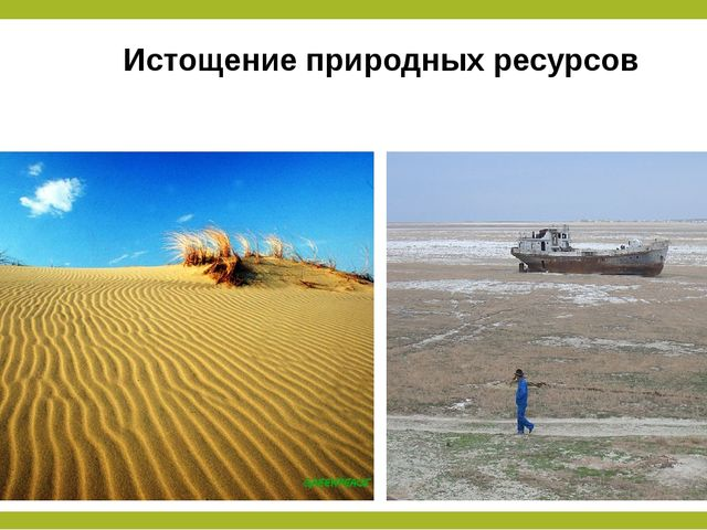 Истощение природных ресурсов