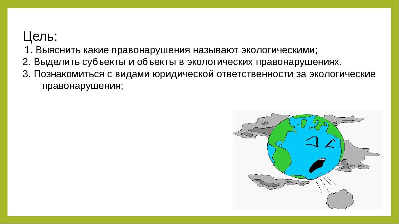 Цель: 1. Выяснить какие правонарушения называют экологическими; 2. Выделить с...
