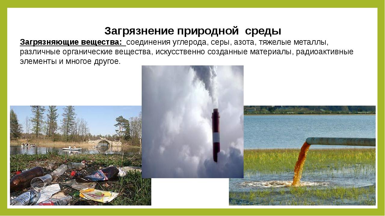 Загрязнение природной среды Загрязняющие вещества: соединения углерода, серы,...