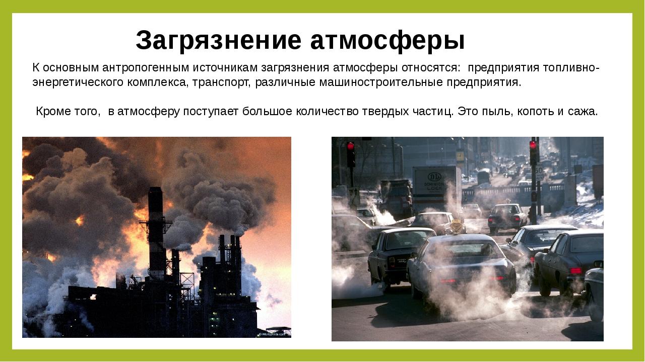 Загрязнение атмосферы К основным антропогенным источникам загрязнения атмосфе...