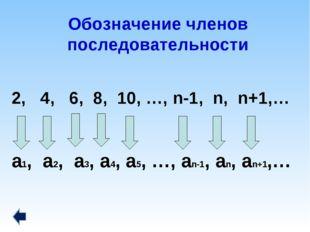 Обозначение членов последовательности 2, 4, 6, 8, 10, …, n-1, n, n+1,… a1, a2