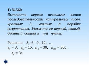 1) №560 Выпишите первые несколько членов последовательности натуральных чисел