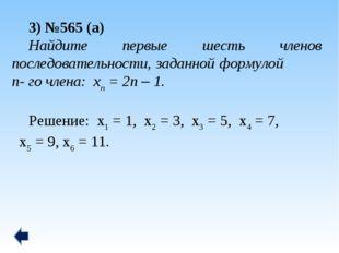3) №565 (а) Найдите первые шесть членов последовательности, заданной формулой