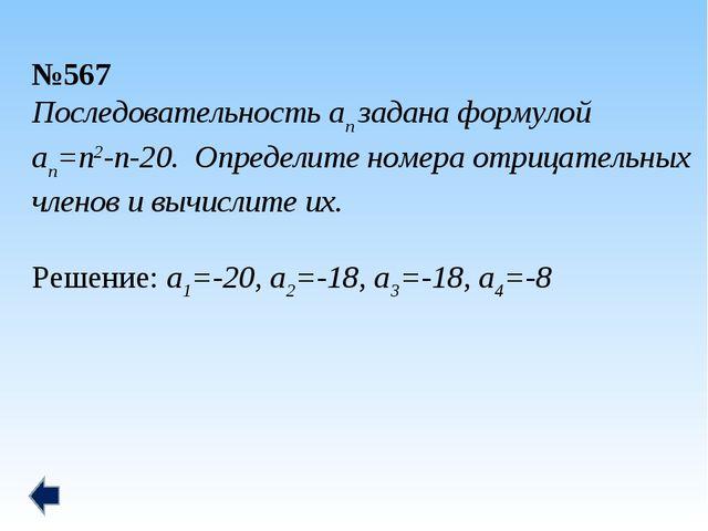 №567 Последовательность аn задана формулой аn=n2-n-20. Определите номера отри...
