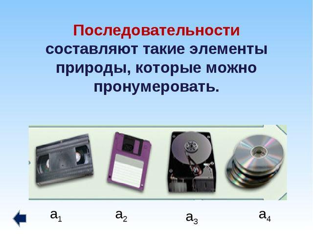 a1 a2 a3 a4 Последовательности составляют такие элементы природы, которые мож...