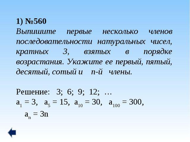 1) №560 Выпишите первые несколько членов последовательности натуральных чисел...