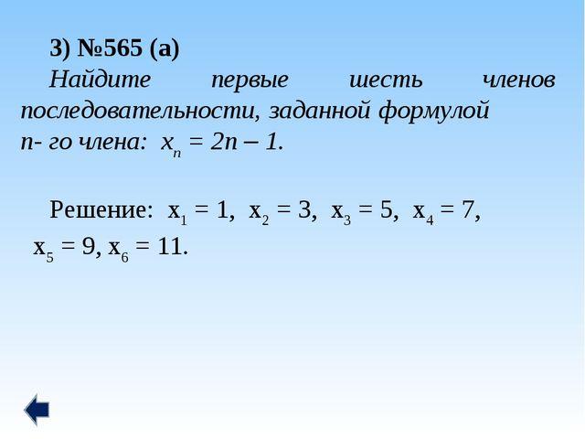 3) №565 (а) Найдите первые шесть членов последовательности, заданной формулой...