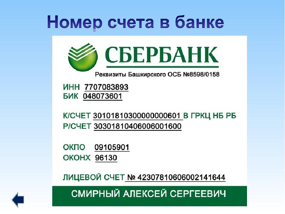 Окпо банка сбербанк