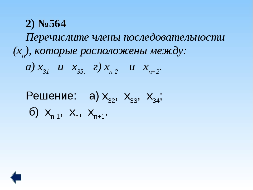 2) №564 Перечислите члены последовательности (хn), которые расположены между:...