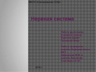 Нервная система Работу выполнили ученики 8 класса: Курилов Данил Пронькин Вов