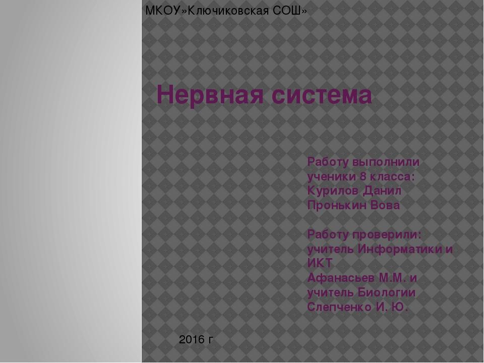 Нервная система Работу выполнили ученики 8 класса: Курилов Данил Пронькин Вов...