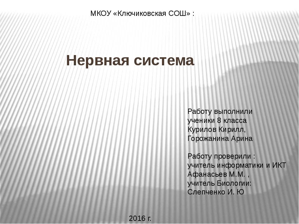 Нервная система Работу выполнили ученики 8 класса Курилов Кирилл, Горожанина...