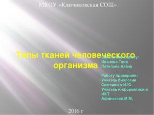 Типы тканей человеческого организма Выполнили работу: Иванова Таня Петелина
