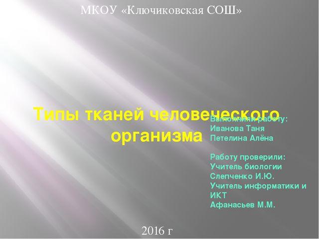 Типы тканей человеческого организма Выполнили работу: Иванова Таня Петелина...