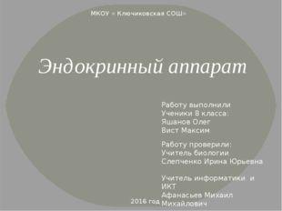 Эндокринный аппарат Работу выполнили Ученики 8 класса: Яшанов Олег Вист Макси