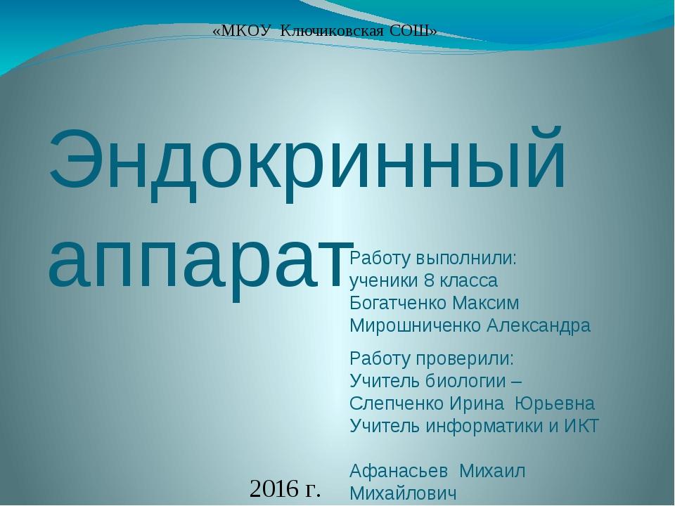 Эндокринный аппарат Работу выполнили: ученики 8 класса Богатченко Максим Миро...
