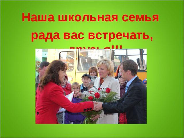 Наша школьная семья рада вас встречать, друзья!!!