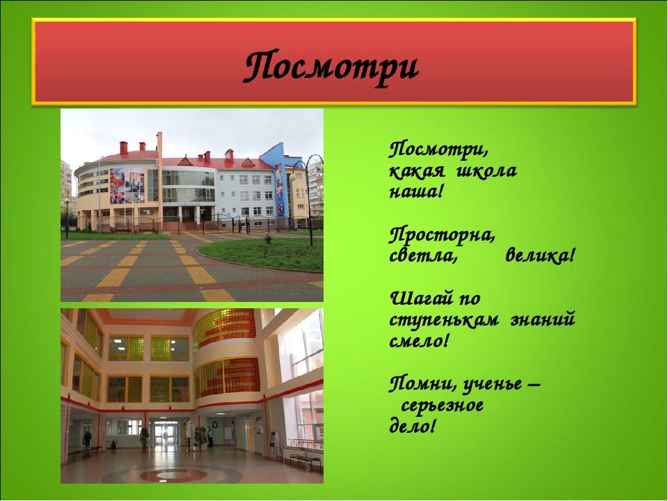 Посмотри, какая школа наша! Просторна, светла, велика! Шагай по ступенькам зн...