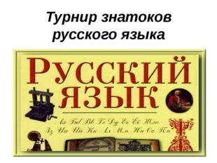 Турнир знатоков русского языка