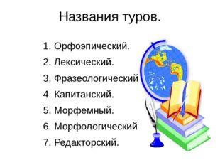 Названия туров. 1. Орфоэпический. 2. Лексический. 3. Фразеологический. 4. Кап