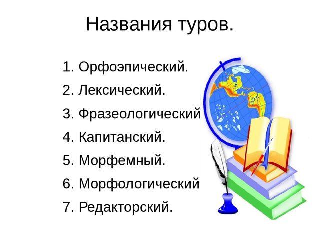Названия туров. 1. Орфоэпический. 2. Лексический. 3. Фразеологический. 4. Кап...