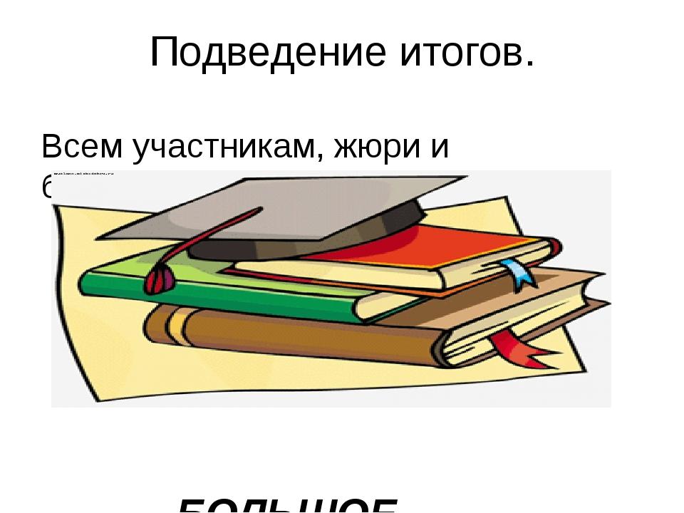 Подведение итогов. Всем участникам, жюри и болельщикам БОЛЬШОЕ СПАСИБО!!!!!