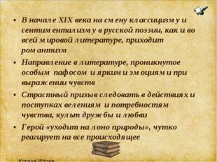 В начале XIX века на смену классицизму и сентиментализму в русской поэзии, ка