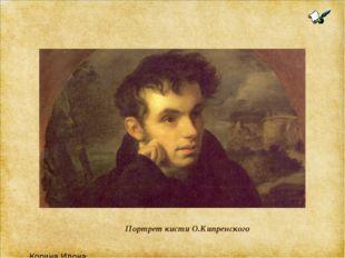 Портрет кисти О.Кипренского