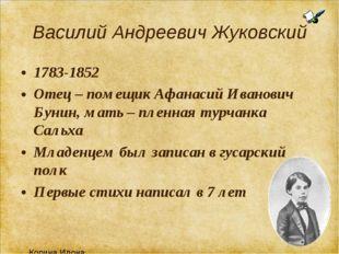 Василий Андреевич Жуковский 1783-1852 Отец – помещик Афанасий Иванович Бунин,