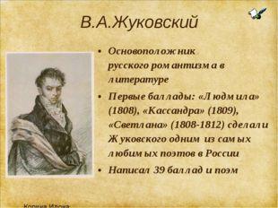 В.А.Жуковский Основоположник русскогоромантизма в литературе Первые баллады: