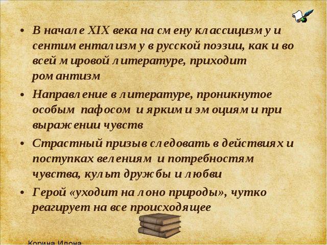 В начале XIX века на смену классицизму и сентиментализму в русской поэзии, ка...