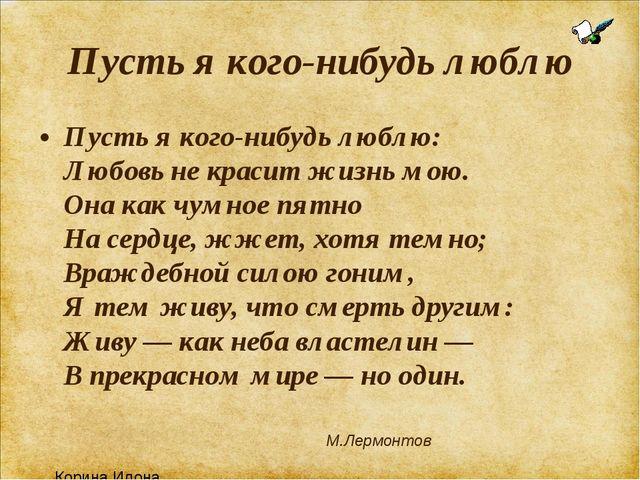 Пусть я кого-нибудь люблю Пусть я кого-нибудь люблю: Любовь не красит жизнь м...