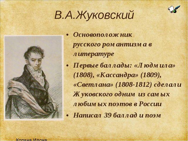 В.А.Жуковский Основоположник русскогоромантизма в литературе Первые баллады:...