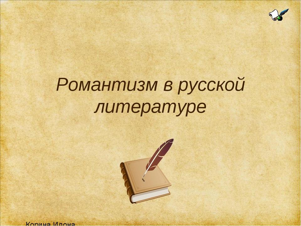 Романтизм в русской литературе