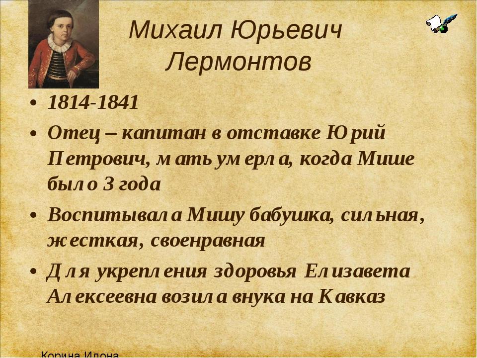 Михаил Юрьевич Лермонтов 1814-1841 Отец – капитан в отставке Юрий Петрович, м...