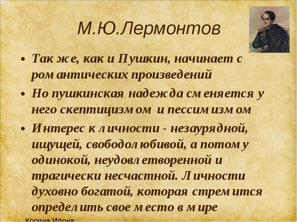 М.Ю.Лермонтов Так же, как и Пушкин, начинает с романтических произведений Но...