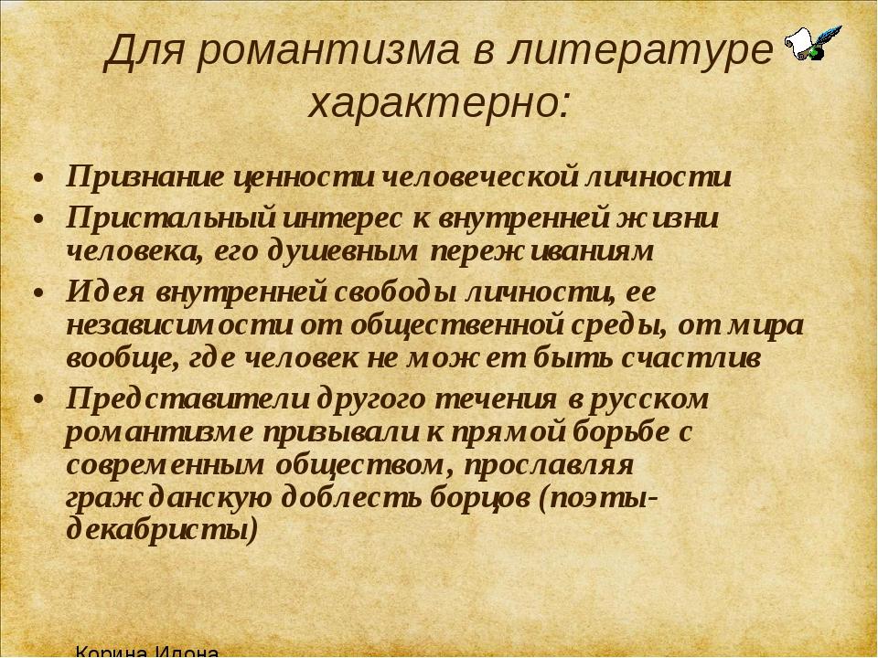 Для романтизма в литературе характерно: Признание ценности человеческой лично...