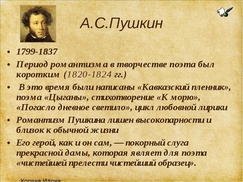 А.С.Пушкин 1799-1837 Период романтизма в творчестве поэта был коротким (1820-...