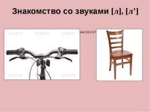 Знакомство со звуками [л], [л'] 1. Выделение твердого и мягкого согласных зву