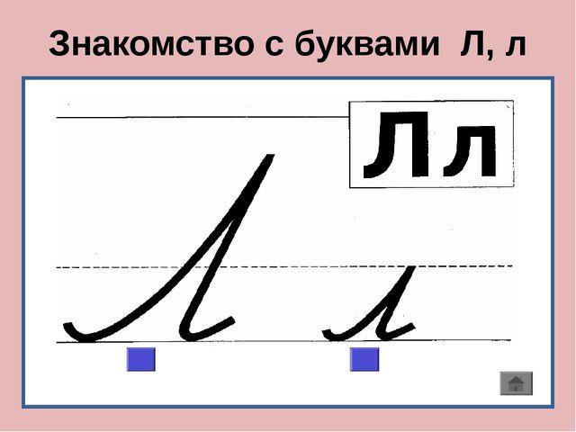 Знакомство с буквами Л, л
