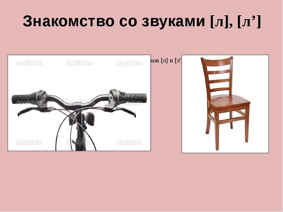 Знакомство со звуками [л], [л'] 1. Выделение твердого и мягкого согласных зву...