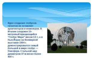 Идея создания глобусов-гигантов не оставляет архитекторов и инженеров. В Итал