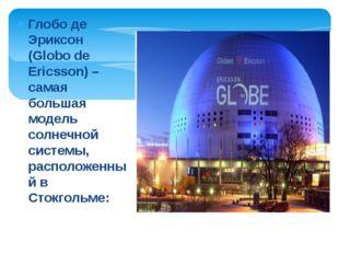Глобо де Эриксон (Globo de Ericsson) – самая большая модель солнечной системы