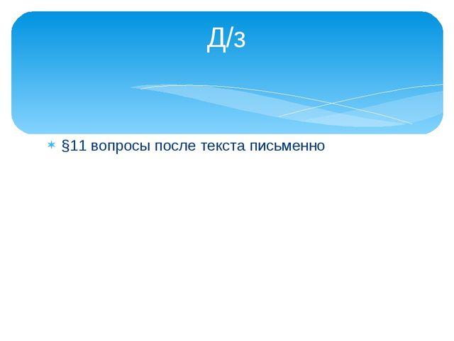 §11 вопросы после текста письменно Д/з