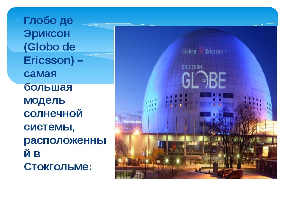 Глобо де Эриксон (Globo de Ericsson) – самая большая модель солнечной системы...