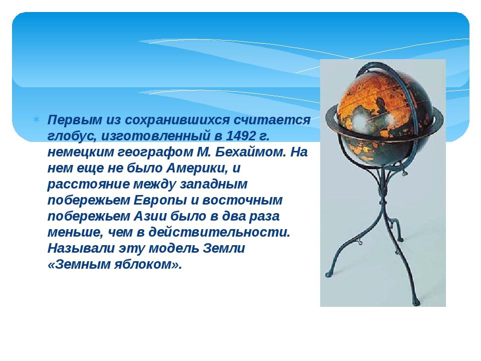 Первым из сохранившихся считается глобус, изготовленный в 1492 г. немецким ге...