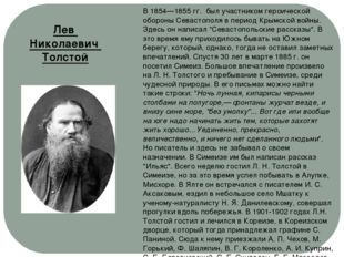В 1854—1855 гг.был участником героической обороны Севастополя в период Крым