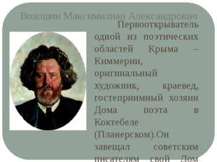 Первооткрыватель одной из поэтических областей Крыма – Киммерии, оригинальны