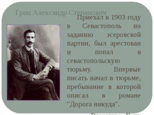 Приехал в 1903 году в Севастополь по заданию эсеровской партии, был арестова