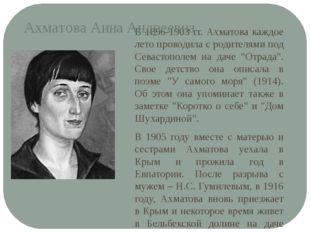 В 1896-1903 гг. Ахматова каждое лето проводила с родителями под Севастополем